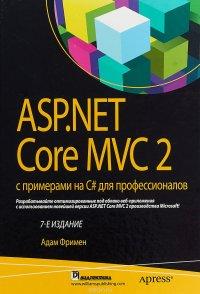 ASP.NET Core MVC 2 с примерами на C# для профессионалов