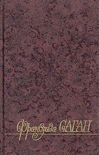 Франсуаза Саган. Избранные произведения в трех томах. Том 2