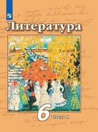 Литература. 6 класс. В 2-х ч. Ч. 1