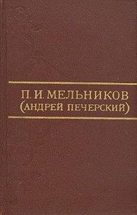П. И. Мельников (Андрей Печерский). Собрание сочинений в восьми томах. Том 1