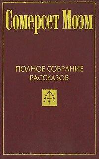 Сомерсет Моэм. Полное собрание рассказов в 5 томах. Том 5