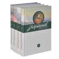 Лермонтов М. Ю. Собрание сочинений в 4-х томах, М. Ю. Лермонтов