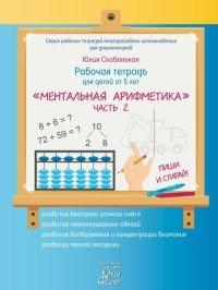 Ментальная арифметика. Рабочая тетрадь для детей от 5 лет. В 2 частях. Часть 2 (+ маркер)