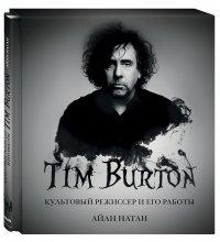 Тим Бертон. Культовый режиссер и его работы