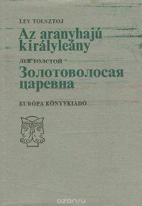 Золотоволосая царевна / Az aranyhaju kiralyleany, Лев Толстой
