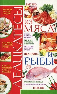 Деликатесы из мяса и рыбы