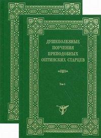 Душеполезные поучения преподобных Оптинских старцев. В двух томах. Том 1