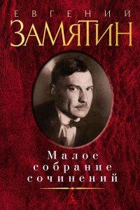 Евгений Замятин. Малое собрание сочинений