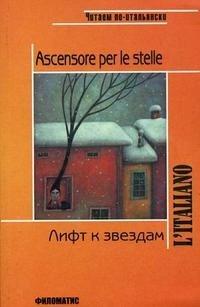 Лифт к звездам / Ascensore per le stelle