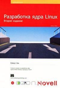 Разработка ядра Linux