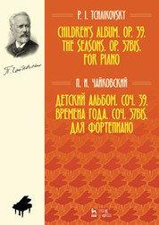 П. И. Чайковский. Детский альбом. Сочинение 39. Времена года. Сочинение 37 бис. Для фортепиано