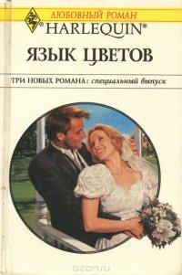 Барбара Делински. Отец невесты. Бетани Кэмпбелл. Язык цветов. Энн Макалистер. Свадебная карусель