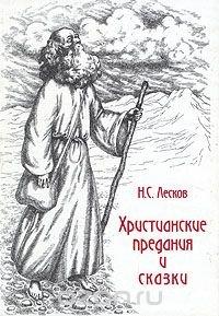 Христианские предания и сказки