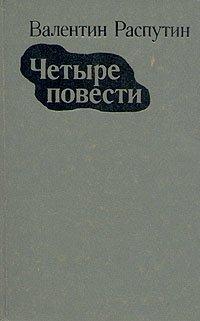 Валентин Распутин. Четыре повести