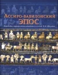 Ассиро-вавилонский эпос