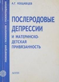 Послеродовые депрессии и материнско-детская привязанность, А. Г. Кощавцев