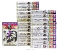 Рекс Стаут (комплект из 24 книг)