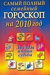 Самый полный семейный гороскоп на 2010 год