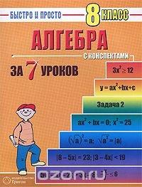 Алгебра за 7 уроков. 8 класс