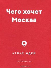 Чего хочет Москва. Атлас идей