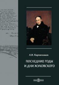 Последние годы и дни Жуковского. Речь, читанная 23 апр. 1902 г. в торжественном заседании Московского университета