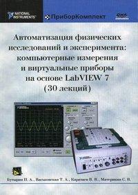 Автоматизация физических исследований и эксперимента. Компьютерные измерения и виртуальные приборы на основе LabVIEW 7