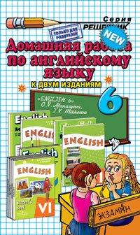 Домашняя работа по английскому языку. 6 класс