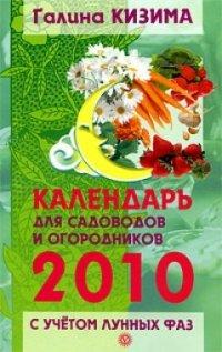 Календарь работ для садоводов и огородников 2010 с учетом лунных фаз