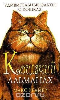 Кошачий альманах. Удивительные факты о кошках
