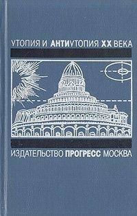 Утопия и антиутопия XX века. Гелиополис