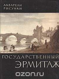 Государственный Эрмитаж. Рисунки, акварели