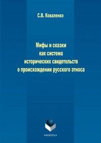 Мифы и сказки как система исторических свидетельств о происхождении русского этноса