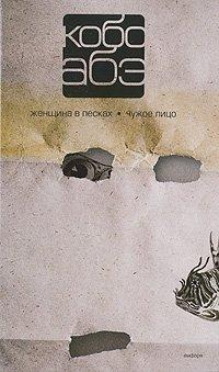 Кобо Абэ. Собрание сочинений в 4 томах. Том 1
