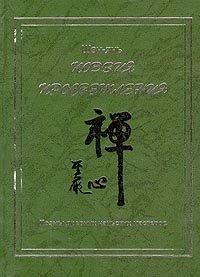 Поэзия просветления. Поэмы древних чаньских мастеров