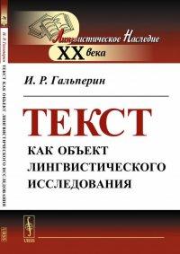 Текст как объект лингвистического исследования