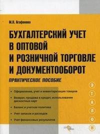 Бухгалтерский учет и в оптовой и розничной торговле и документооборот