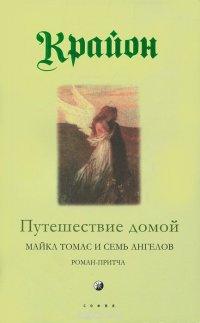Крайон. Книга 5. Путешествие домой. Майкл Томас и семь ангелов