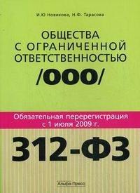 Общества с ограниченной ответственностью. Обязательная перерегистрация с 1 июля 2009 г