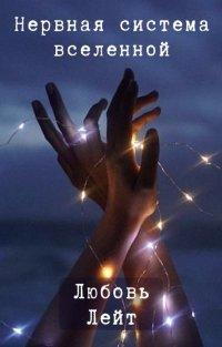 Нервная система Вселенной, Любовь Лейт
