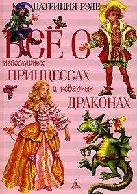 Все о непослушных принцессах и коварных драконах