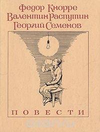 Федор Кнорре, Валентин Распутин, Георгий Семенов. Повести