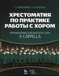 Хрестоматия по практике работы с хором. Произведения для женского хора a capella