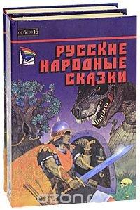 Народные русские сказки (комплект из 2 книг)