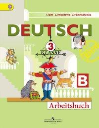 Немецкий язык. 3 класс. Рабочая тетрадь. В 2 частях. Часть Б