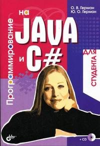 Программирование на Java и С# для студента (+ CD-ROM)