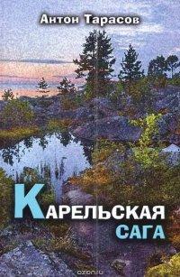 Карельская сага