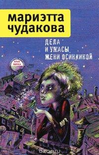 Дела и ужасы Жени Осинкиной