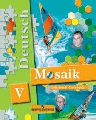 Deutsch: 5 Klasse / Немецкий язык. 5 класс (+ CD-ROM)