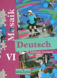 Deutsch: 6 Klasse / Немецкий язык. 6 класс (+ CD-ROM)