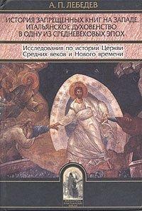 История запрещенных книг на Западе. Итальянское духовенство в одну из средневековых эпох